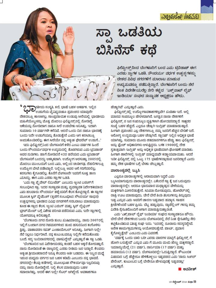 Kannada Paper